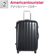 Americantourister(アメリカンツーリスター)