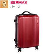 BERMAS(バーマス)